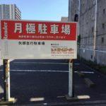 yabe parkingu-1