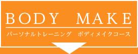 BODY MAKE パーソナルトレーニング ボディメイクコース